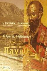 Το αιώνιο χρέος της ανθρωπότητας προς τον Απόστολο Παύλο