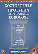 Κοστολόγηση προτύπων με το πρόγραμμα Eurocost