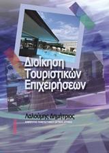 Διοίκηση τουριστικών επιχειρήσεων
