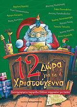 12 δώρα για τα Χριστούγεννα