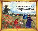 Η Μαριάννα και οι ιμπρεσιονιστές