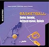 Basketball: Κανόνες διαιτησίας, διεξαγωγή αγώνων, ορολογία