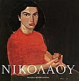 Νικολάου