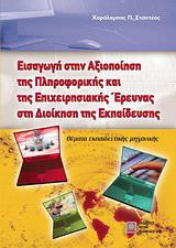 Εισαγωγή στην αξιοποίηση της πληροφορικής και της επιχειρησιακής έρευνας στη διοίκηση της εκπαίδευσης