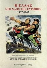 Η Ελλάς στο χάος της Ευρώπης 1937-1945