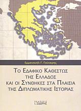 Το εδαφικό καθεστώς της Ελλάδος και οι συνθήκες στα πλαίσια της διπλωματικής ιστορίας