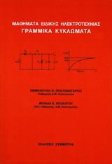 Μαθήματα ειδικής ηλεκτροτεχνίας γραμμικά κυκλώματα