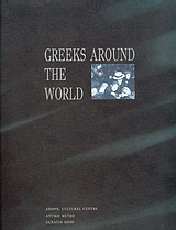 Greeks Around The World