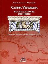 Candia Veneziana