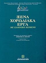 Ξένα χορωδιακά έργα με ελληνικό κείμενο