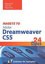 Μάθετε το Adobe Dreamweaver CS5 σε 24 ώρες