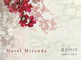 Hotel Miranda 50 χρόνια