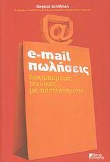 E-mail πωλήσεις