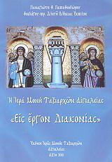 Η Ιερά Μονή Ταξιαρχών Αιγιαλείας