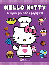 Hello Kitty: Το πρώτο μου βιβλίο μαγειρικής