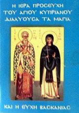 Η ιερή προσευχή του Αγίου Κυπριανού διαλύουσα τα μάγια και η ευχή της βασκανίας
