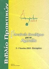 1o Διεθνές συνέδριο για το αμπέλι