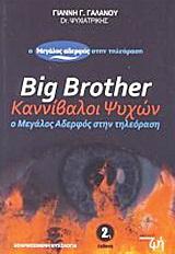 Big brother: Καννίβαλοι ψυχών