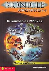 Bionicle, Οι καινούριες μάσκες