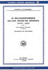 Η Πελοπόννησος κατά τους χρόνους της εθνεγερσίας 1770-1821