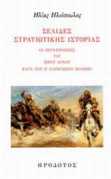 Σελίδες στρατιωτικής ιστορίας