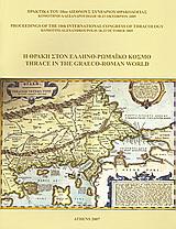 Η Θράκη στον ελληνο-ρωμαϊκό κόσμο
