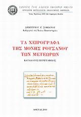 Τα χειρόγραφα της Μονής Ρουσάνου των Μετεώρων