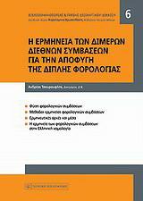 Η ερμηνεία των διμερών διεθνών συμβάσεων για την αποφυγή της διπλής φορολογίας