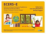 ECERS-E: Επέκταση της κλίμακας αξιολόγησης περιβάλλοντος προσχολικής εκπαίδευσης