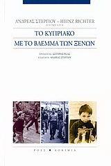 Το Κυπριακό με το βλέμμα των ξένων
