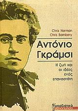 Αντόνιο Γκράμσι