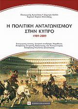 Η πολιτική του ανταγωνισμού στην Κύπρο (1989-2009)