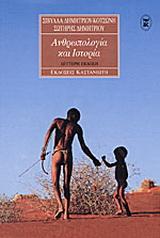 Ανθρωπολογία και ιστορία