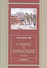 Ο αιώνας της επανάστασης, 1603-1714