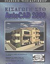 Εισαγωγή στο AutoCAD 2000