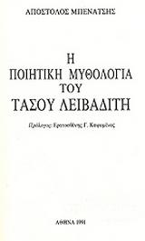 Η ποιητική μυθολογία του Τάσου Λειβαδίτη