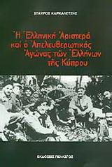 Η ελληνική αριστερά και ο απελευθερωτικός αγώνας των ελλήνων της Κύπρου