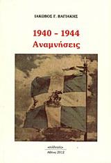 1940 - 1944: Αναμνήσεις