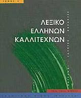 Λεξικό Ελλήνων καλλιτεχνών