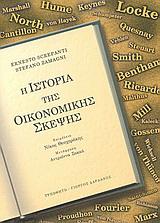 Η ιστορία της οικονομικής σκέψης (επίτομη έκδοση)