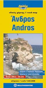Άνδρος