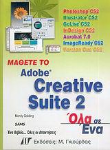 Μάθετε το Adobe Creative Suite 2 Όλα σε Ένα