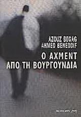 Ο Άχμεντ από τη Βουργουνδία