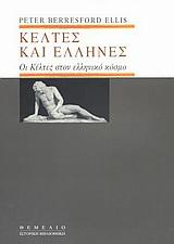Κέλτες και Έλληνες