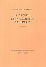 Εισαγωγή στην ελληνική λαογραφία
