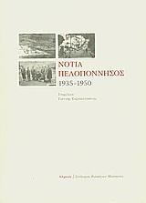 Νότια Πελοπόννησος 1935-1950