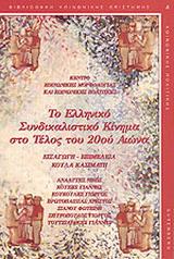 Το ελληνικό συνδικαλιστικό κίνημα στο τέλος του 20ού αιώνα