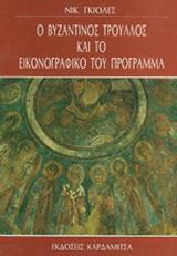 Ο βυζαντινός τρούλος και το εικονογραφικό του πρόγραμμα