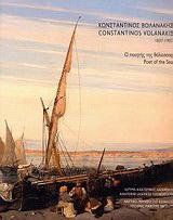 Κωνσταντίνος Βολανάκης 1837-1907