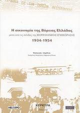 Η οικονομία της Βόρειας Ελλάδας μέσα από τις σελίδες της Βιομηχανικής Επιθεώρησης 1934-1954